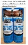 ฝ่ายขาย ปูเป้0864099062 line:poupelps สินค้าCrc Clear Urethane Seal Coat สเปรย์ย