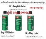ฝ่ายขาย ปูเป้0864099062 line:poupelpsสินค้าCrc Dry PTFE Lubeสเปรย์เทฟล่อนเคลือบผ