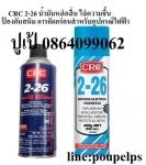 ฝ่ายขาย ปูเป้0864099062line:poupelpsสินค้า CRC 2-26 น้ำยาฉีดไล่ความชื้นป้องกันกา