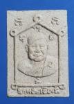 พระผง หลวงพ่อประเทือง วัดหนองย่างทอย รุ่นบูชาครู ปี46 อ.บุญยืน จัดสร้าง จ.เพชรบู