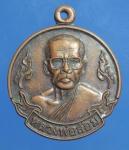 เหรียญหลวงพ่อล้อม วัดบางสวรรค์  สุราษฎร์ธานี ( N42818)