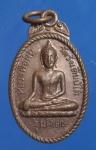 เหรียญ หลวงพ่อหิน วัดวังเคียนใต้ อ.เมือง จ.ชัยนาท ปี 2503( N42831)
