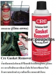 ฝ่ายขาย ปูเป้0864099062 line:poupelpsสินค้าCrc Gasket Remover นํ้ายาฉีดลอกปะเก็น