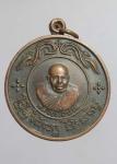 เหรียญหลวงพ่อปาน วัดบางบ่อ จ.สมุทรปาการ ปี 19 .( N42875)