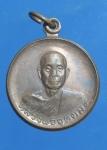 เหรียญหลวงพ่ออุตตมะ วัดวังก์วิเวการาม จ.กาญจนบุรี (N42946)