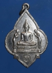 เหรียญพระพุทธ วัดรางตันนิลประดิษฐ์ จ.สมุทรสาคร (N42948)