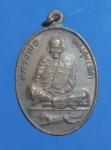 เหรียญหลวงพ่อทองสุข วัดบ้านค้อ จ.มหาสารคาม ปี ๓๒ (N42969)