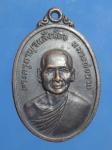 เหรียญหลวงพ่อฉาบ วัดท่ามะกา จ.กาญจนบุรี ปี2517 (N42993)