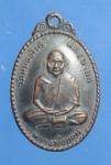 เหรียญหลังเต่าหลวงพ่อนนท์ วัดหนองโพธิ์ (N42996)