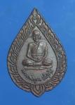 เหรียญหลวงพ่อคูณ วัดบ้านไร่ จ. นครราชสีมา  (N43036)