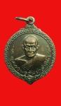 เหรียญหลวงพ่อวัน วัดคงคา ปี 20 จ.นนทบุรี  (N43044)