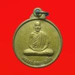 เหรียญหลวงพ่อเกษม วัดคลองน้ำไหลกลาง ปี32 จ.กำแพงเพชร  (N43049)