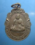เหรียญพระครูประภัสรศิลาภรณ์ วัดสำโหรง ปี33 จ.ประจวบคีรีขันธ์ (N43059)