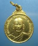 เหรียญหลวงพ่อเปี่ยม ปี25 วัดเกาะหลัก จ.ประจวบคีรีขันธ์ (N43061)