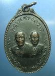 เหรียญหลวงพ่อสำเภา - หลวงพ่อแช่ม วัดส่องคบ จ.ชัยนาท (N43063)