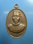 เหรียญเจ้าพ่อพญาแลรุ่นอิทธิมหามงคลวัตถุปี45 จ.ชัยภูมิ (N43065)