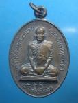 เหรียญสมเด็จพระสังฆราช งานทอกผ้าป่าวัดปลักเขว้า ปี19 จ.กาญจนบุรี (N43071)