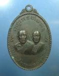 เหรียญหลวงพ่อสำเภา-หลวงพ่อแช่ม วัดส่องคบ จ.ชัยนาท  (N43072)