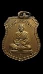เหรียญพระครูพิศาลสังฆโสภณ วัดประชุมสงฆ์ จ.สุพรรณบุรี (N43077)