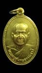 เหรียญพระครูสุนทรธรรมจารี ปี09 วัดพระธาตุศาลาขาว จ.สุพรรณบุรี (N43079)