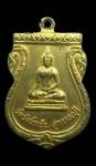 เหรียญพระครูสุวรรณศีลสุนทร ปี20 วัดวังน้ำเย็น จ.สุพรรณบุรี
