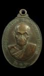 เหรียญพระครูพุทธพงษ์บริรักษ์ วัดแก้วพิจิตร จ.หนองคาย(N43081)