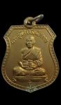 เหรียญพระครูพิศาลสังฆโสภณ วัดประชุมสงฆ์ จ.สุพรรณบุรี ปี39 (N43083)