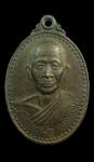 เหรียญพระอธิการเหม็ก วัดหนองวัลย์เปรียง สุพรรณบุรี  (N43087)