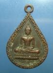 เหรียญหลวงพ่อโต รุ่น 222 ปี วัดมหาพุทธาราม ปี48 จ.ศรีสะเกษ (N43096)
