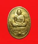 เหรียญหลวงพ่อคูณ ที่ระลึกสมเด็จพระเทพฯทรงเสด็จเปิดโรงงานปุ้มปุ้ยปลายิ้ม  (N43109