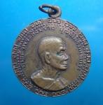 เหรียญสมเด็จพระสังฆราช ชาวสุพรรณสมโภช 16 ก.ย. 2515 จ.สุพรรณบุรี  (N43112)