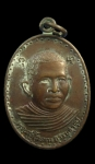 เหรียญพระครุโสภณ วัดอ้อมน้อย จ.สมุทรสาคร (N43123)