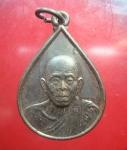 เหรียญหลวงพ่อคูณ รุ่น บริจาคโลหิต (N43127)