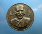 เหรียญหลวงพ่อน้อย สำนักสงฆ์ภูหินกอง จ.หนองบัวลำภู  (N43139)