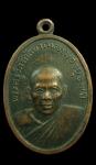 เหรียญพระครูวิภัชกัลยาณธรรม วัดศาลาลอย ปี20 จ.สุรืนทร์  (N43148)