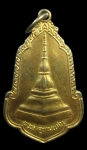 เหรียญพระธาตุขามแก่น วัดเจติยภูมิ ปี25 จ.ขอนแก่น  (N43157)