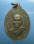 เหรียญหลวงปู่หยุย พุทธสโร วัดโพธิทธาราม จ.ชัยภูมิ   (N43165)
