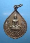 เหรียญพระพุทธมงคลชัยวัฒน์ ปี22 วัดชลธารวดี จ.ชุมพร   (N43175)