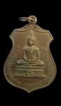 เหรียญพระประทานวัดโคกเสลา ปี22 จ.สระบุรี   (N43184)