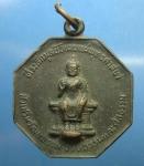 เหรียญที่ระลึกมูลนิธิเผยแผ่พระพุทธศาสนา วัดชลอ จ.นนทบุรี  (N43185)