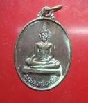 เหรียญหลวงปู่บัว วัดโพสพผลเจิญ จ. ปทุมธานี  (N43230)