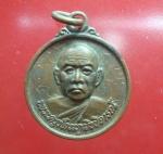 เหรียญพระครูรัตนภูมิพจารณ์ วัดสำโรงระวี จ.ศรีสะเกษ  (N43233)