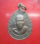 เหรียญหลวงพ่อบัวเผื่อน วัดหลังเขา จ.นครสวรรค์ (N43234)