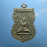 เหรียญหลวพ่ออู่ทองรัตนโกสินทร์ วัดบำรุงธรรม จ.สระบุรี  (N43236)