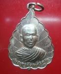 เหรียญพระครูรัตนสรคุณ วัดโพธิ์ทอง จ.สระบุรี  (N43237)