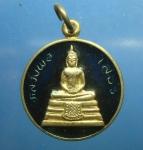 เหรียญหลวงพ่อโสธร วัดโคกสว่าง ปี32 จ.ปราจีนบุรี  (N43247)