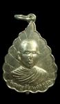 เหรียญพระครูรัตนสรคุณ วัดโพธิ์ทอง จ.สระบุรี  (N43250)