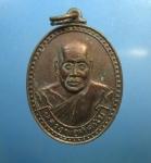 เหรียญหลวงพ่อทัศนัย ปี37 วัดป่าอัมพัน จ.ยโสธร  (N43260)