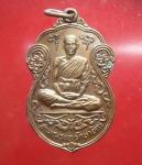 เหรียญสามเณรแอ ปี22 วัดหนองระกำ จ.สระบุรี  (N43270)