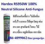 ฝ่ายขาย ปูเป้0864099062 line:poupelpsสินค้าHardexRs950 กาวซิลิโคนยาแนวป้องกันเชื